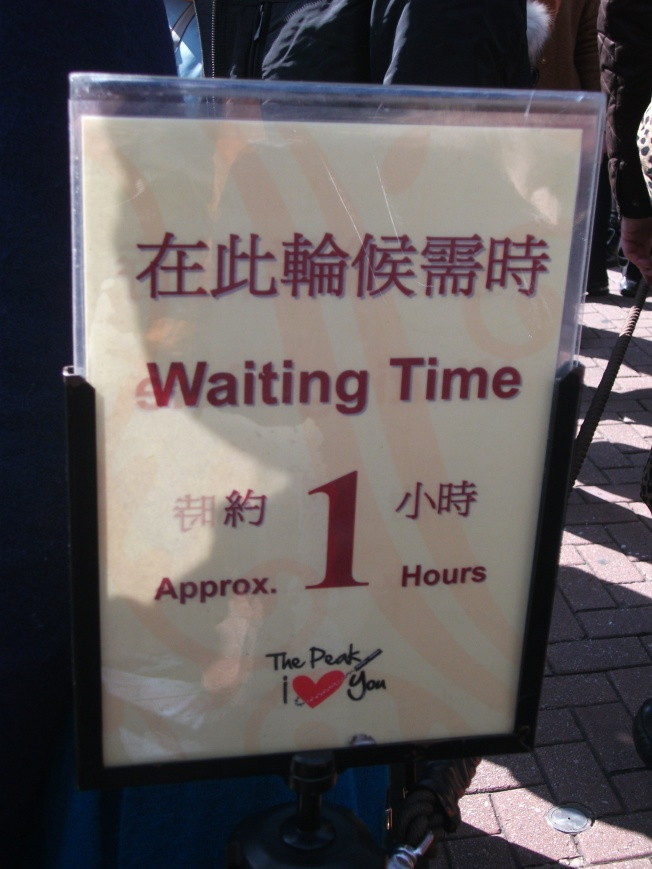 Waiting Time Sign Board at the Peak Tram Queue